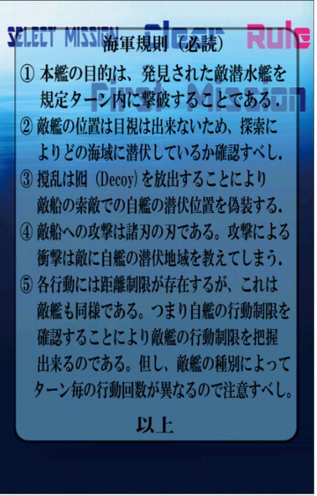 本気で考える潜水艦ゲーム Submarine Warsのスクリーンショット_4