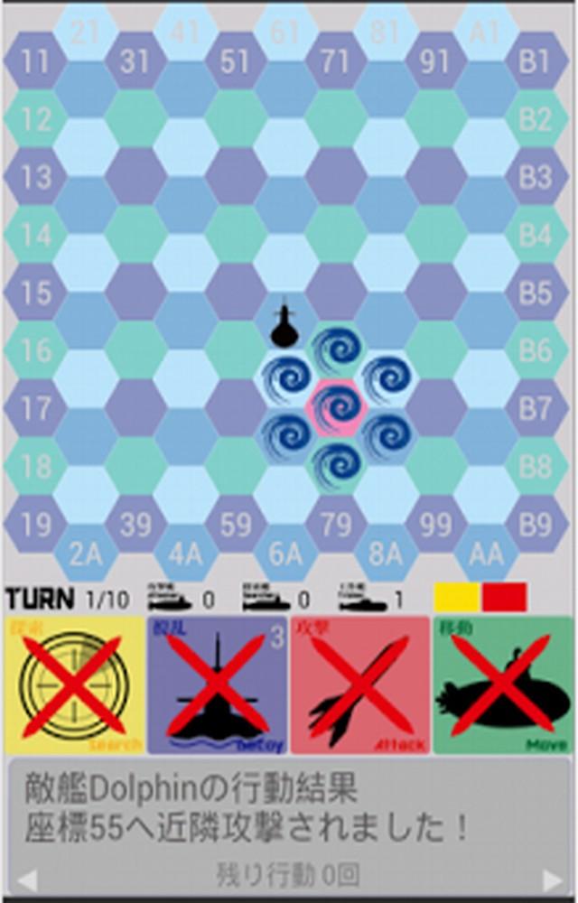 本気で考える潜水艦ゲーム Submarine Warsのスクリーンショット_5