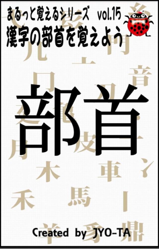 漢字部首 様々な部首をしっかり覚えよう。 漢検対策のスクリーンショット_1