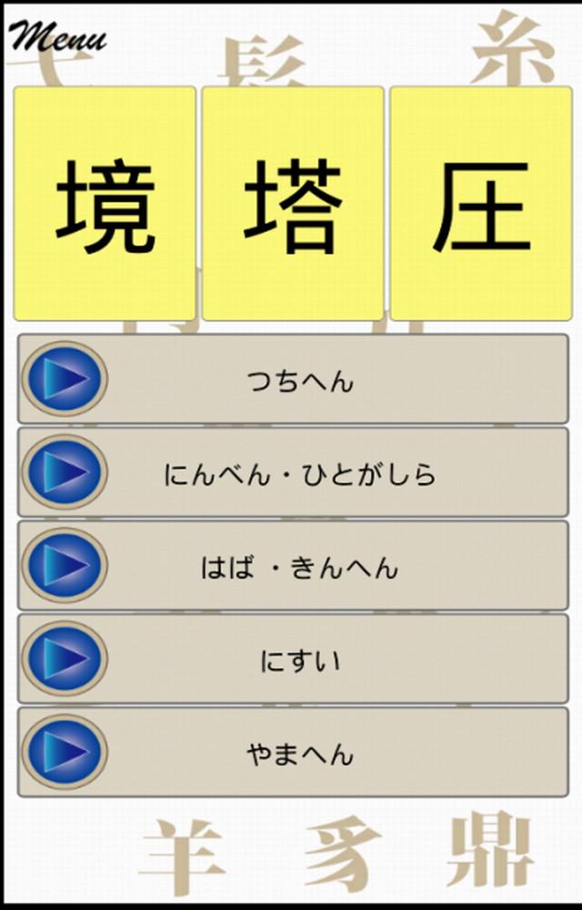 漢字部首 様々な部首をしっかり覚えよう。 漢検対策のスクリーンショット_3