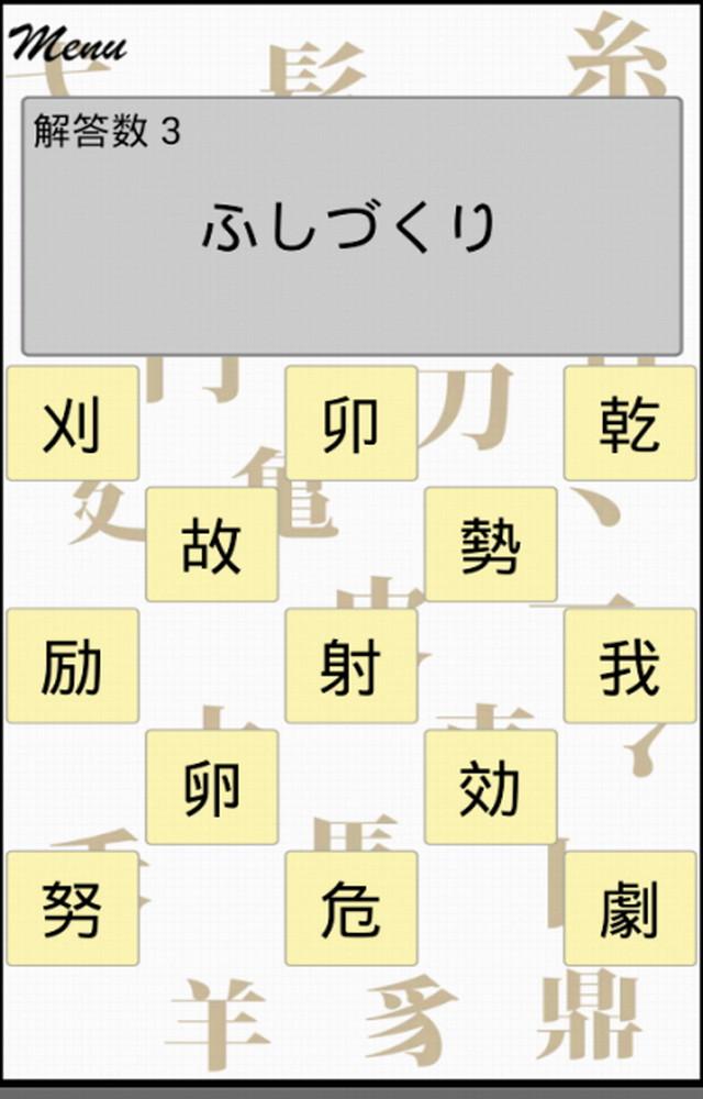 漢字部首 様々な部首をしっかり覚えよう。 漢検対策のスクリーンショット_4