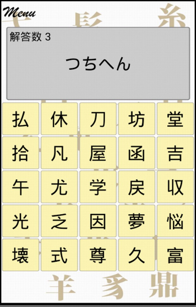 漢字部首 様々な部首をしっかり覚えよう。 漢検対策のスクリーンショット_5