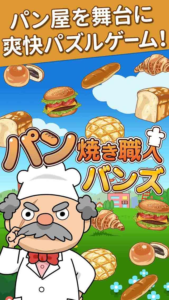 パン焼き職人バンズのスクリーンショット_1