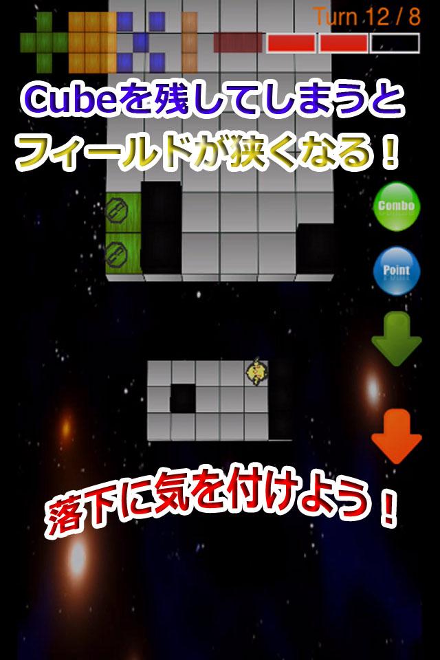 i Cube Pazzleのスクリーンショット_4