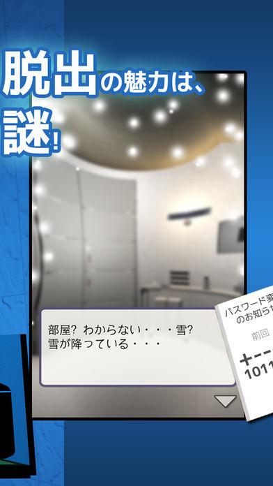 SF脱出ゲーム 雪の降る部屋のスクリーンショット_3