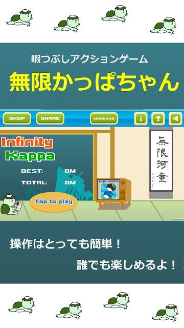 無限かっぱちゃんのスクリーンショット_5