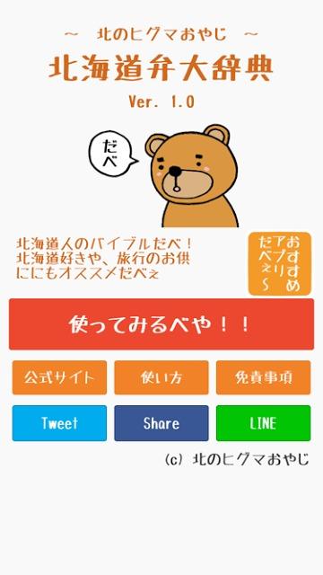 北海道弁大辞典のスクリーンショット_1