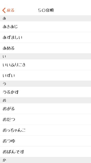 北海道弁大辞典のスクリーンショット_2