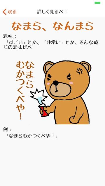 北海道弁大辞典のスクリーンショット_3