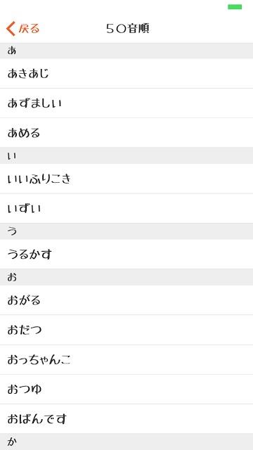 北海道弁大辞典のスクリーンショット_5