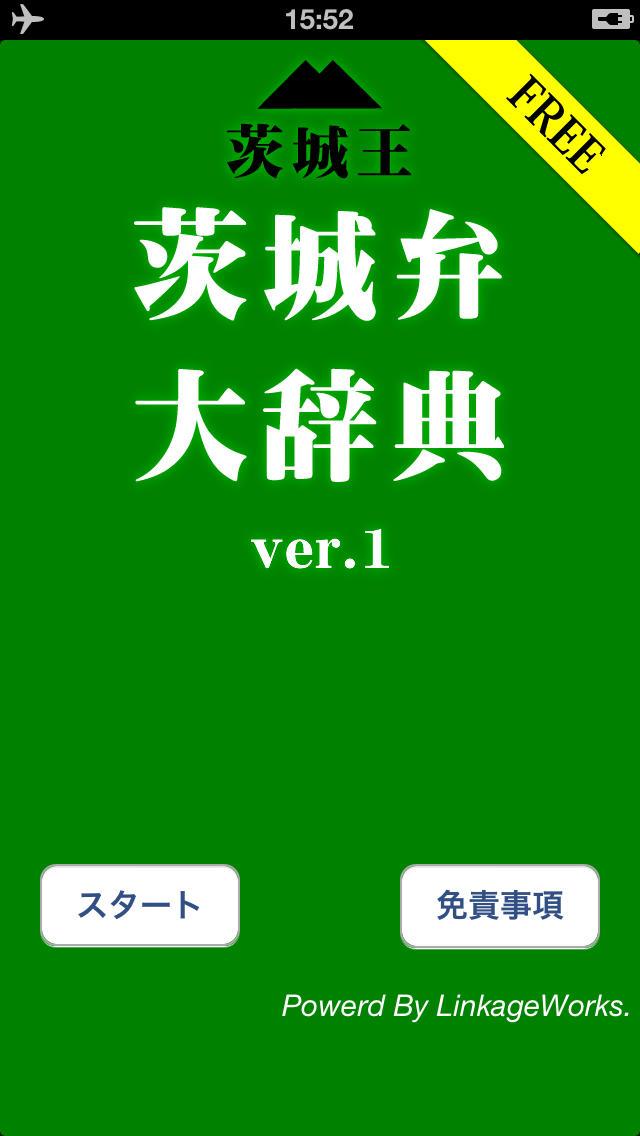茨城弁大辞典のスクリーンショット_1