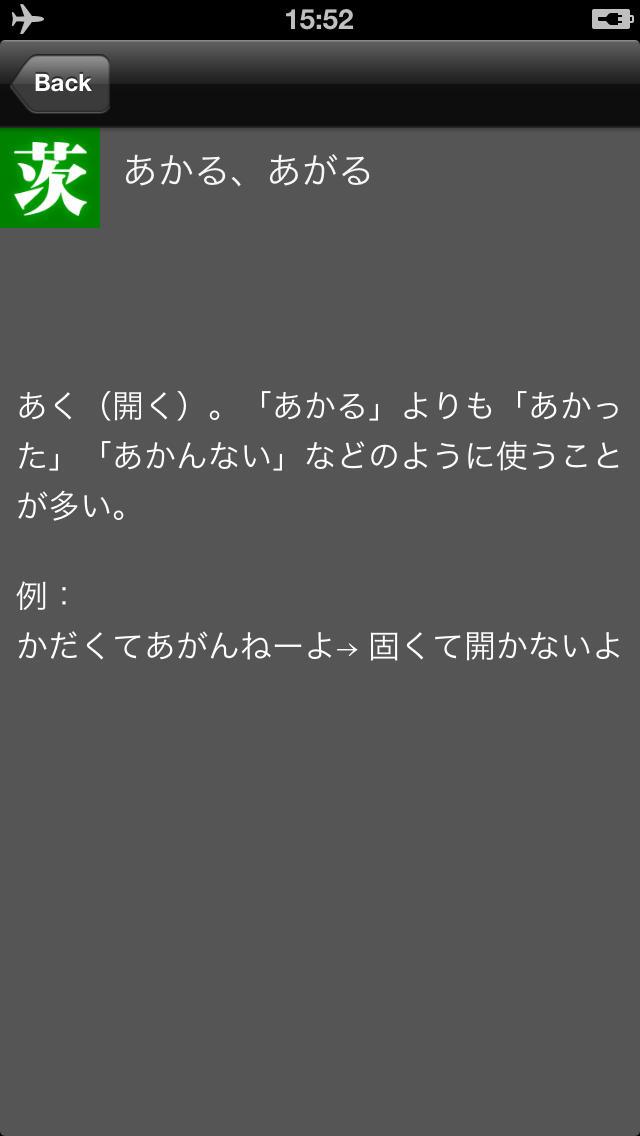 茨城弁大辞典のスクリーンショット_3