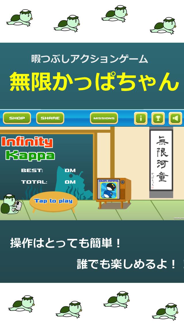 無限かっぱちゃんのスクリーンショット_1