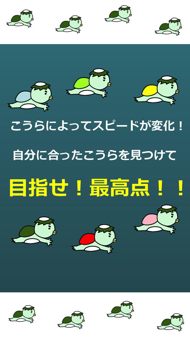 無限かっぱちゃんのスクリーンショット_4