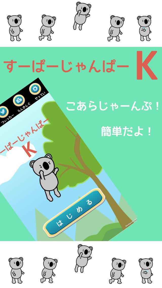 すーぱーじゃんぱーKのスクリーンショット_1
