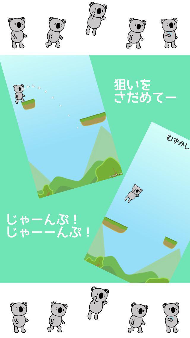 すーぱーじゃんぱーKのスクリーンショット_3