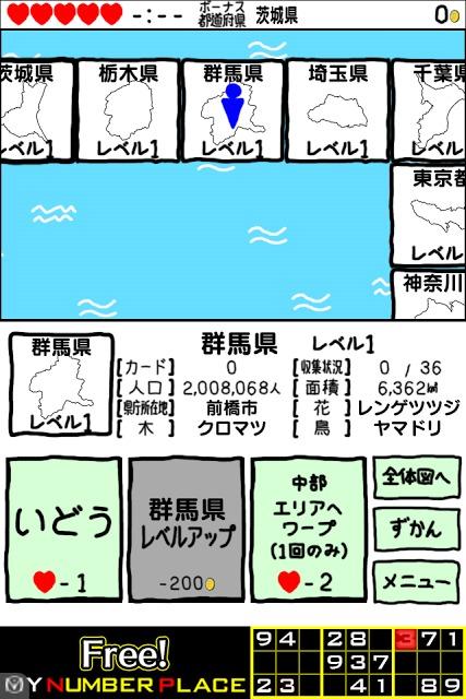 にほんめぐり -すごろくで都道府県区市町村カード収集-のスクリーンショット_3