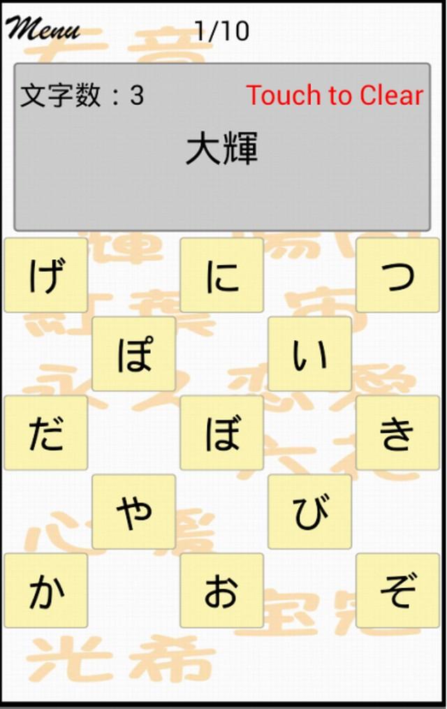 ChildNames キラキラネーム・DQNネーム読める?のスクリーンショット_4