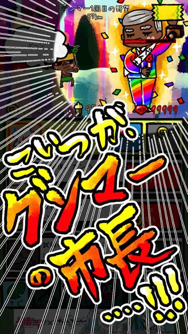 グンマー大脱出! 〜僕は昔人間だった〜【無料育成放置ゲーム】のスクリーンショット_1