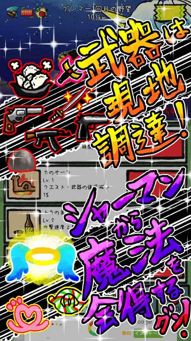 グンマー大脱出! 〜僕は昔人間だった〜【無料育成放置ゲーム】のスクリーンショット_2