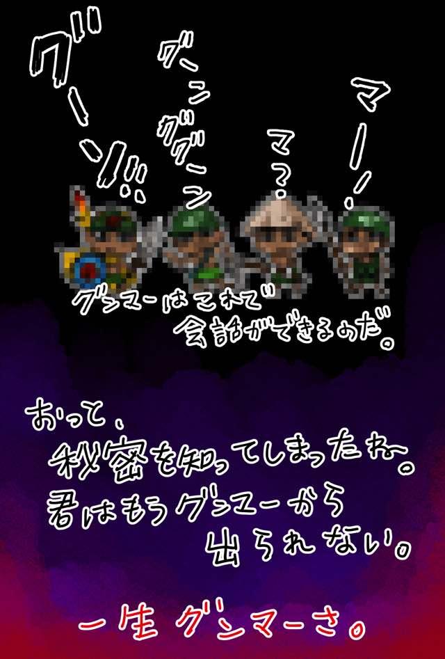グンマー大脱出! 〜僕は昔人間だった〜【無料育成放置ゲーム】のスクリーンショット_4
