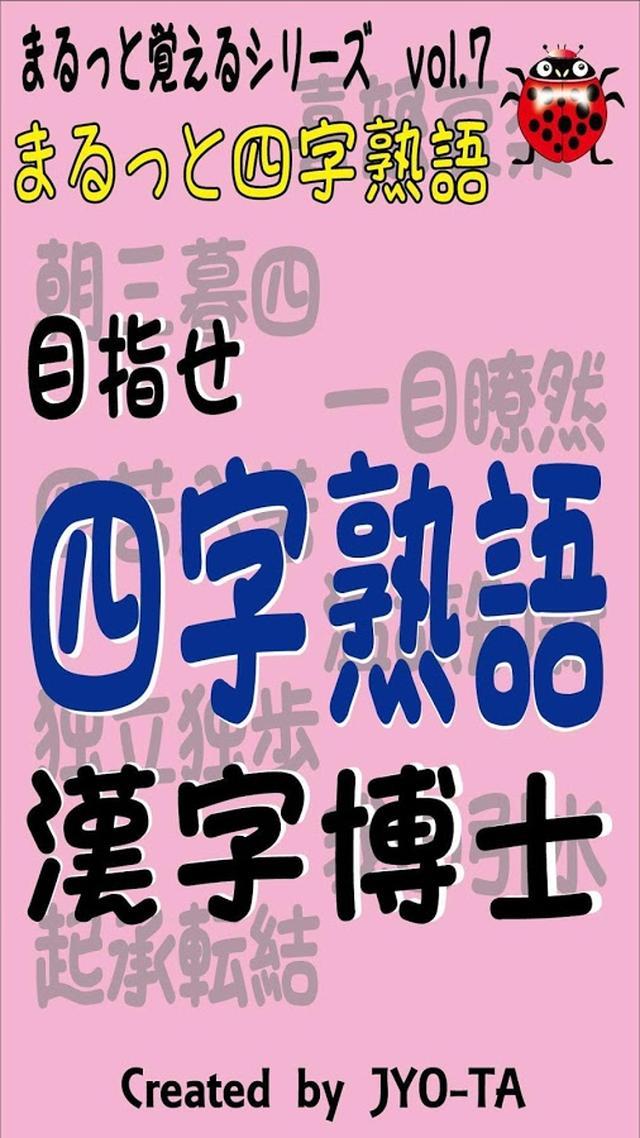 四字熟語クイズ 受験対策 漢字博士になりましょうのスクリーンショット_1