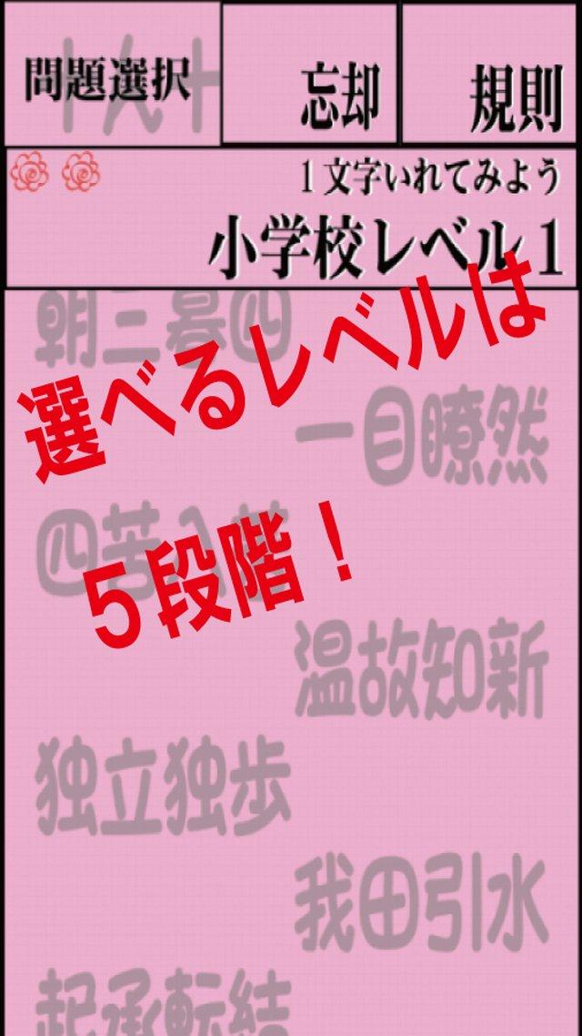 四字熟語クイズ 受験対策 漢字博士になりましょうのスクリーンショット_2