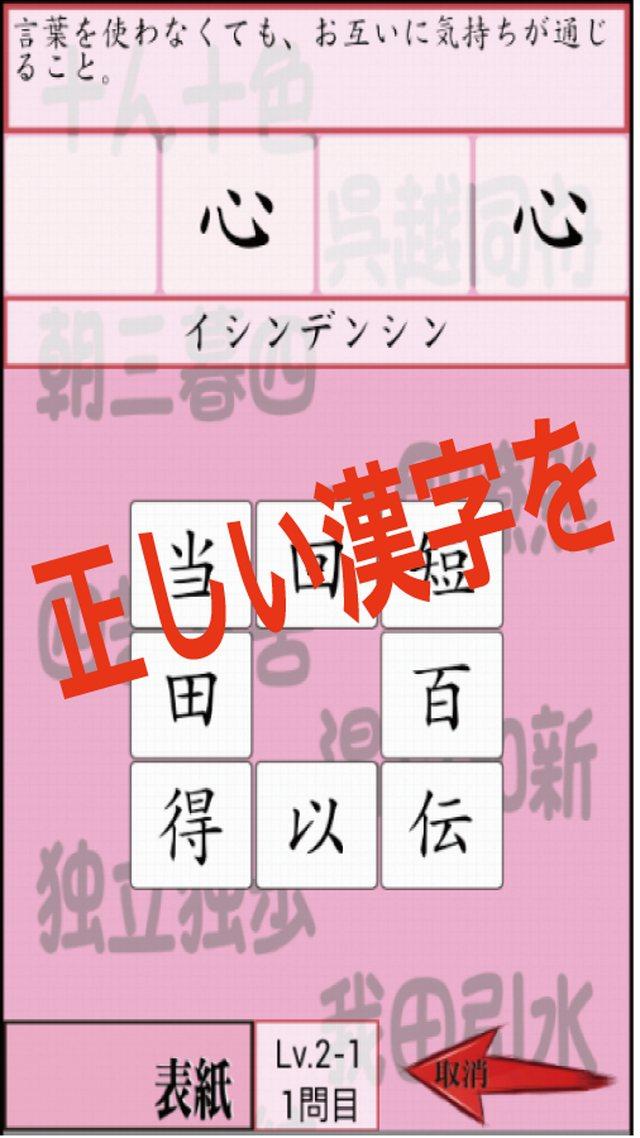 四字熟語クイズ 受験対策 漢字博士になりましょうのスクリーンショット_3