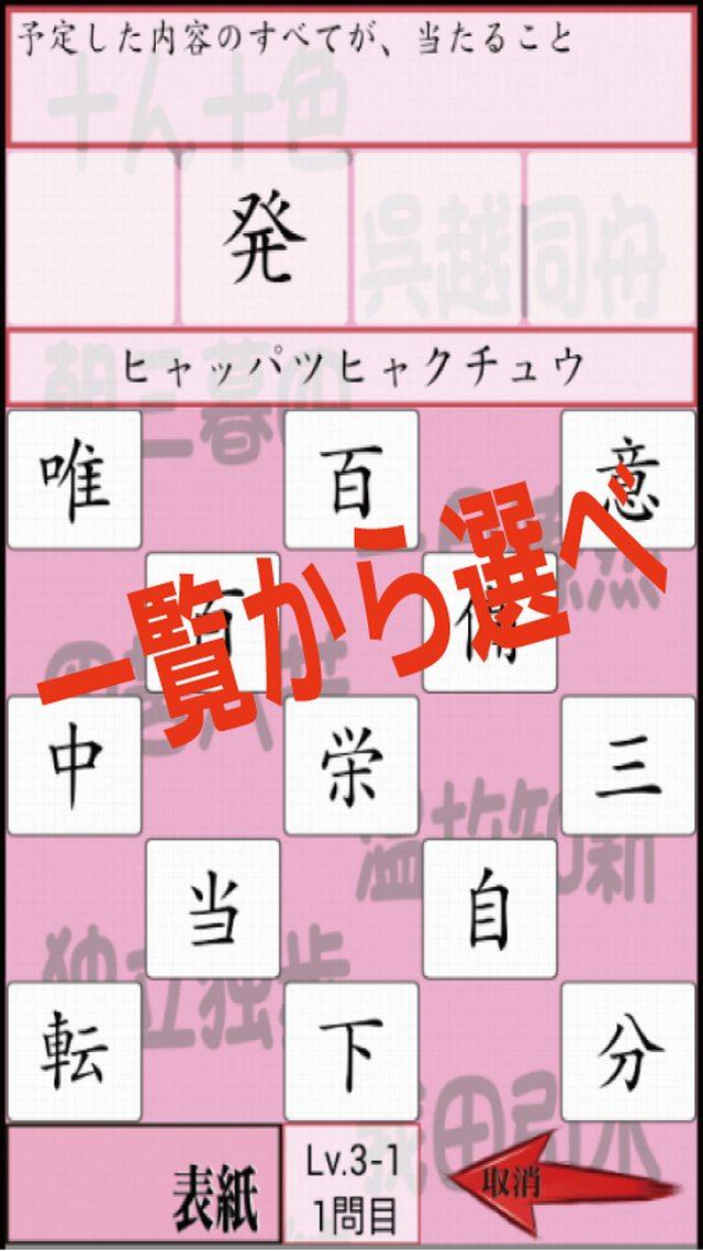 四字熟語クイズ 受験対策 漢字博士になりましょうのスクリーンショット_4