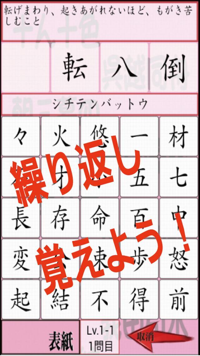 四字熟語クイズ 受験対策 漢字博士になりましょうのスクリーンショット_5