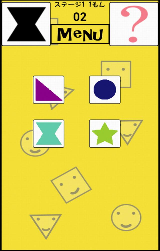 まるっと図形 まるさんかくしかく クイズ形あわせのスクリーンショット_3