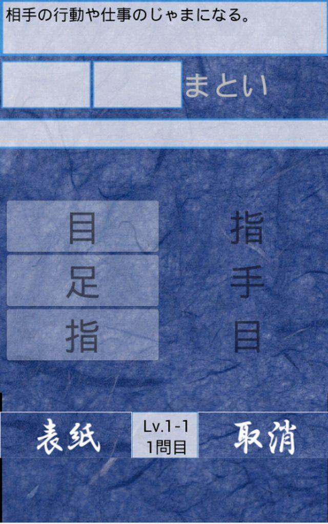 ことわざクイズ 目指せことわざ博士 中学・高校受験対策のスクリーンショット_3