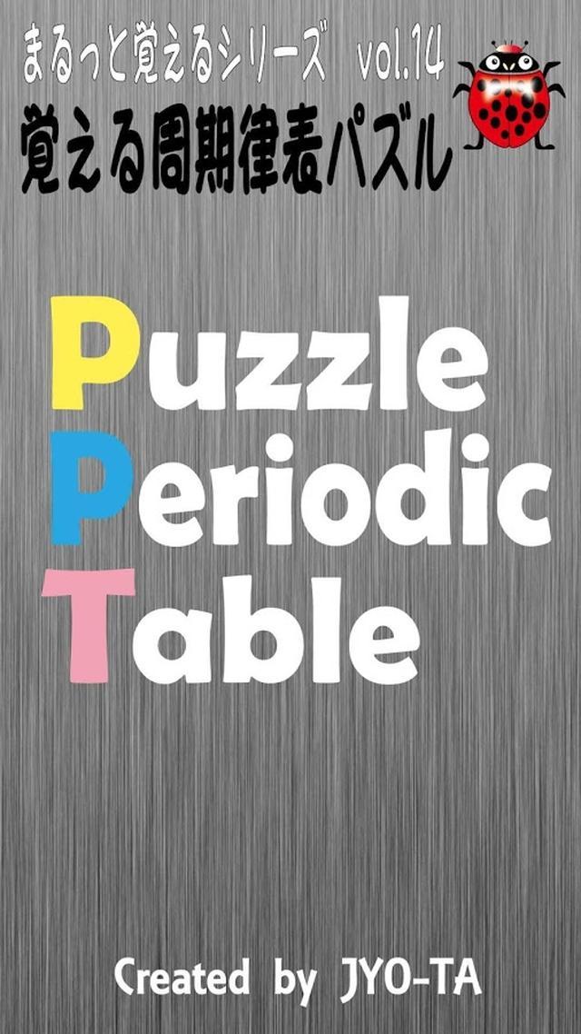 周期表・元素記号パズルPuzzlePeriodicTableのスクリーンショット_1