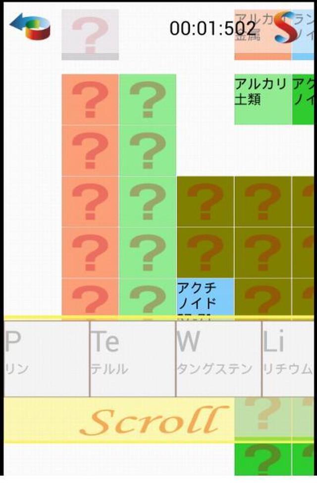 周期表・元素記号パズルPuzzlePeriodicTableのスクリーンショット_5