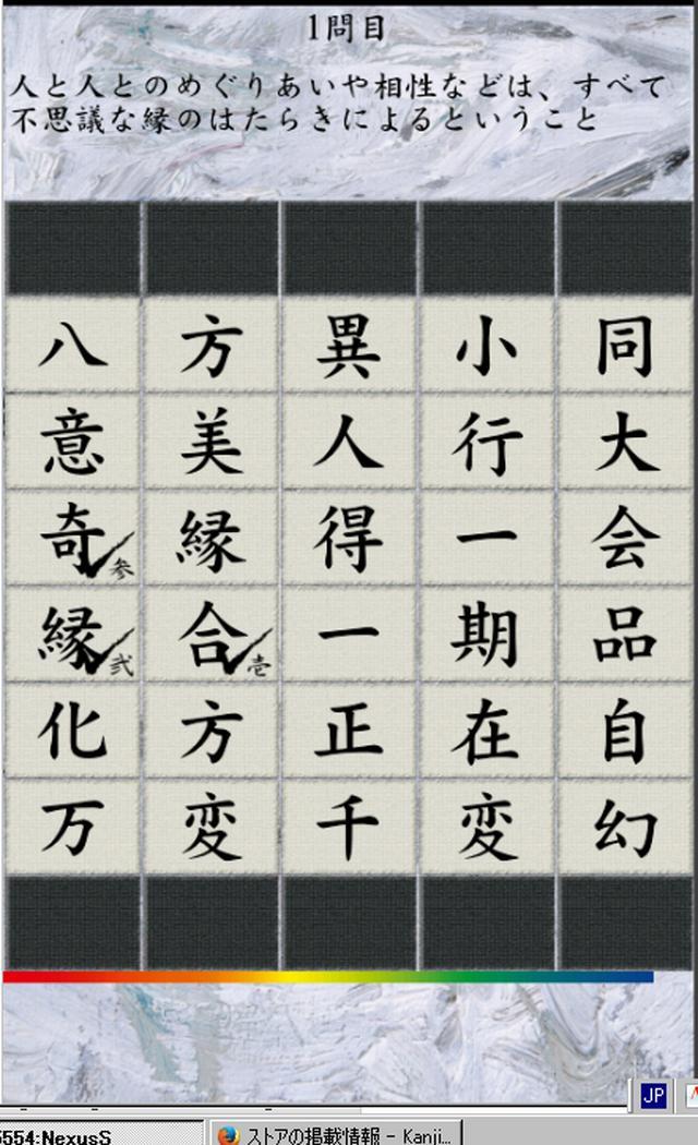 小学生の四字熟語 中学受験対策 四字熟語をさがして覚えようのスクリーンショット_4