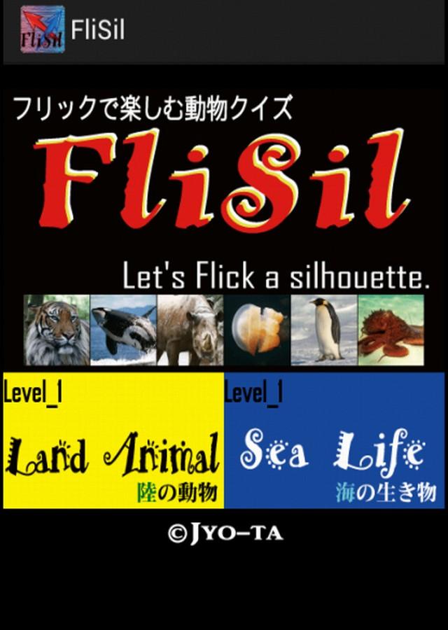 どうぶつシルエット フリックで当てる動物クイズ FliSilのスクリーンショット_1