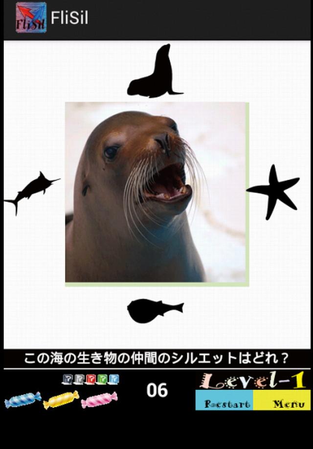 どうぶつシルエット フリックで当てる動物クイズ FliSilのスクリーンショット_5