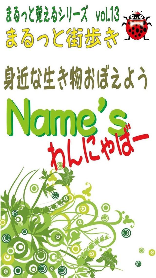 Names/わんにゃばー いろんな名前覚えよう(犬・猫・鳥)のスクリーンショット_1