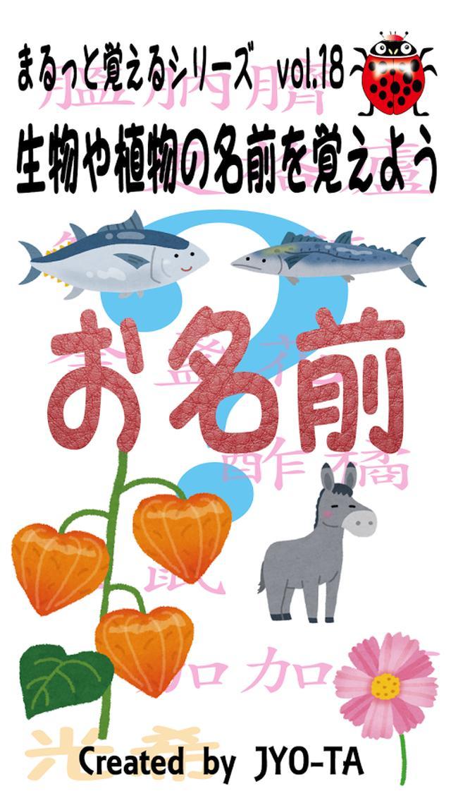 難読漢字 生き物や植物の名前読める?NatureNamesのスクリーンショット_1