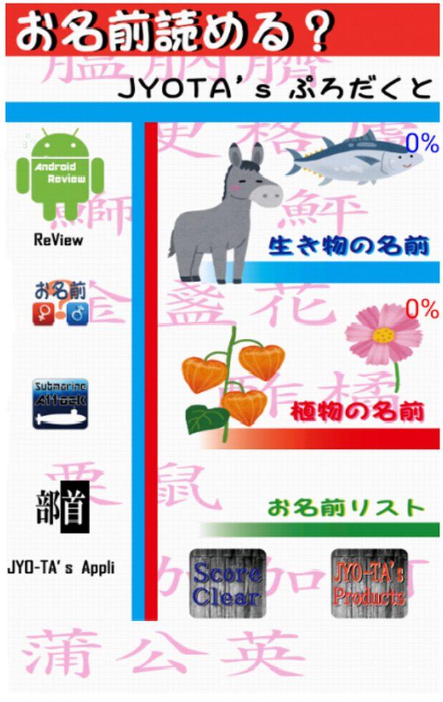 難読漢字 生き物や植物の名前読める?NatureNamesのスクリーンショット_2