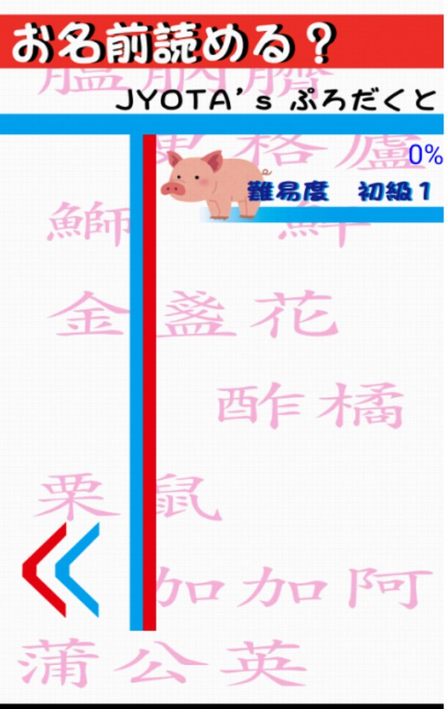 難読漢字 生き物や植物の名前読める?NatureNamesのスクリーンショット_3