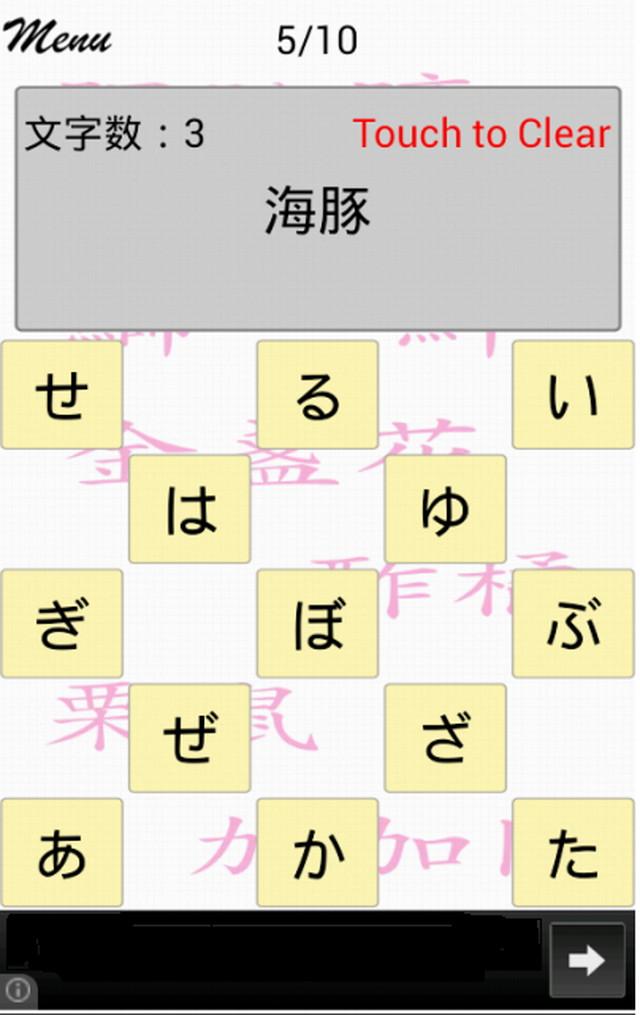 難読漢字 生き物や植物の名前読める?NatureNamesのスクリーンショット_5