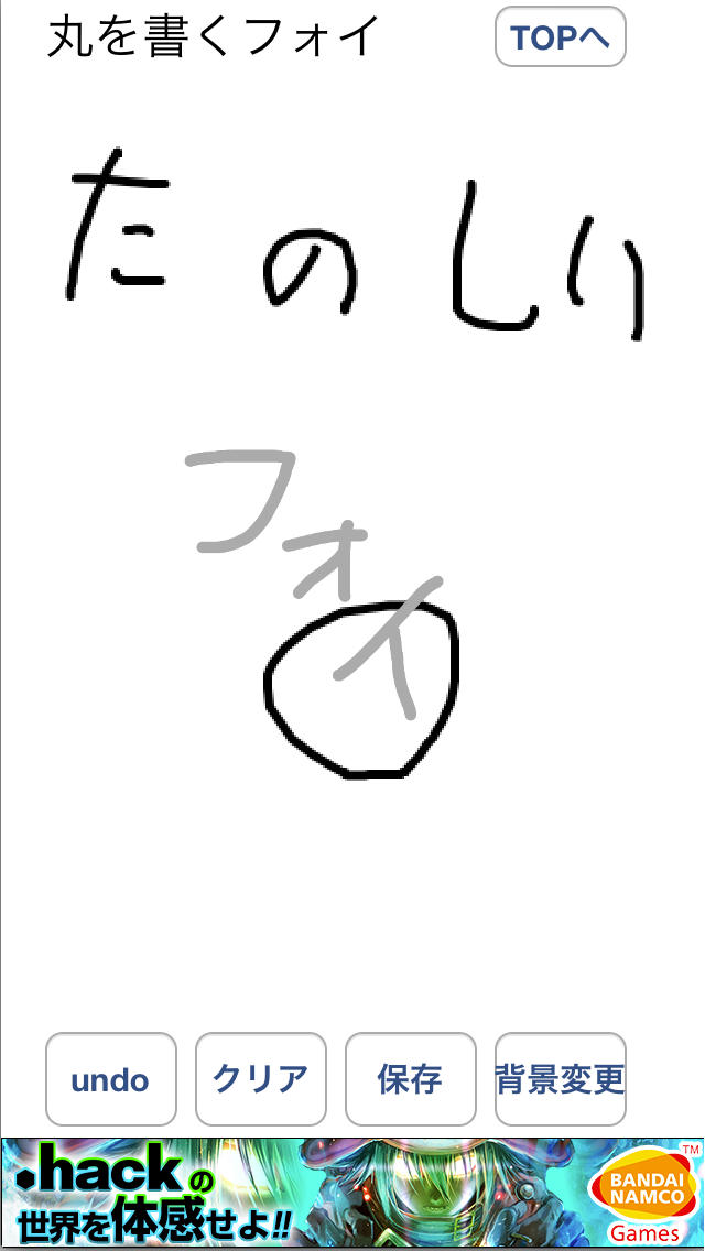 まるかいてフォイのスクリーンショット_1