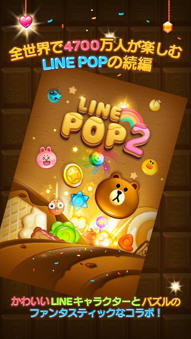 LINE POP2のスクリーンショット_1