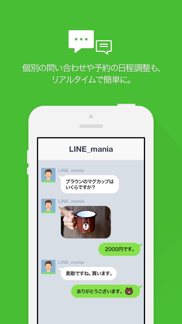 LINE@のスクリーンショット_2