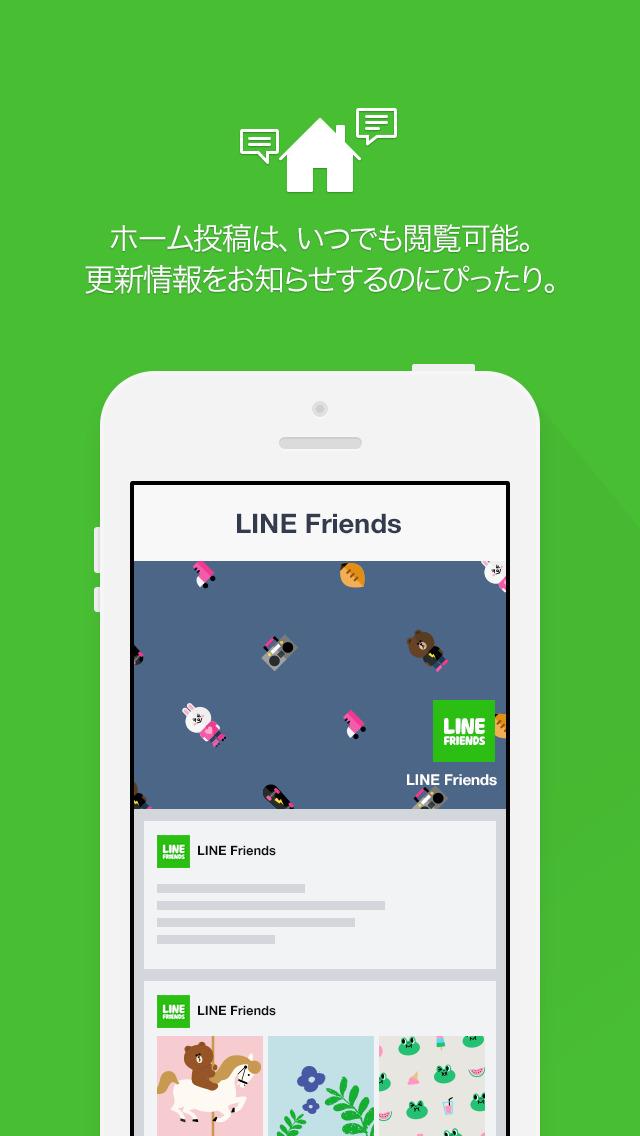 LINE@のスクリーンショット_5