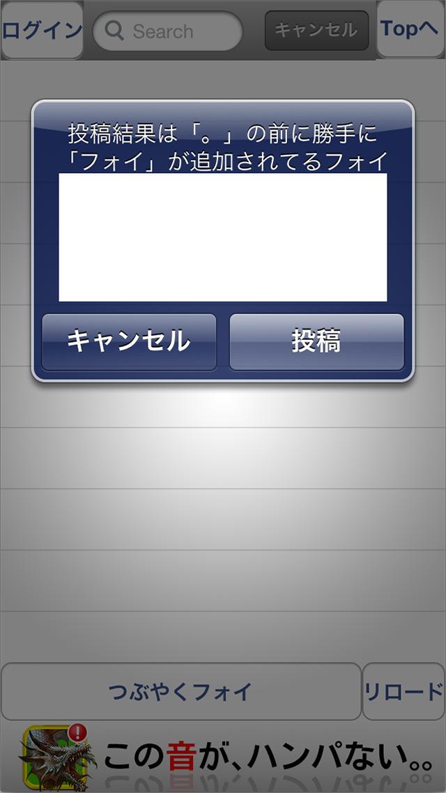 まるかいてフォイのスクリーンショット_3