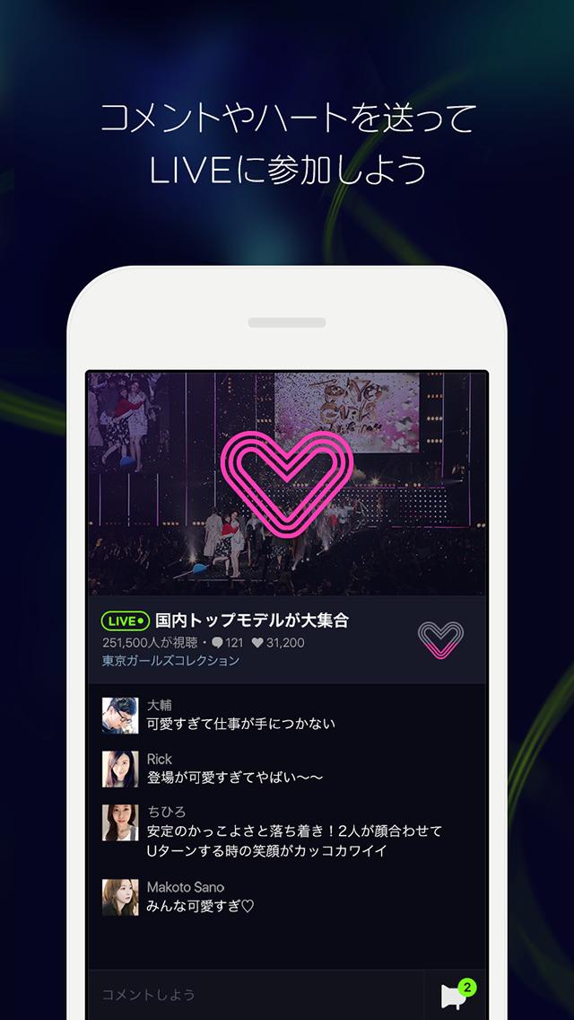 LIVE - 無料視聴アプリ(ライブ)のスクリーンショット_2