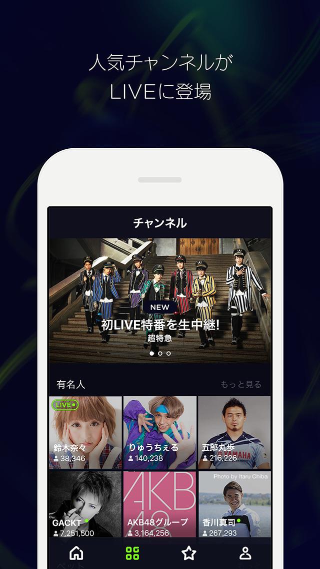 LIVE - 無料視聴アプリ(ライブ)のスクリーンショット_3