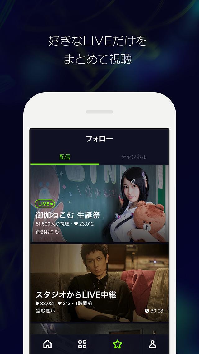 LIVE - 無料視聴アプリ(ライブ)のスクリーンショット_4